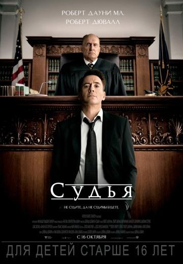 Смотреть фильм Судья