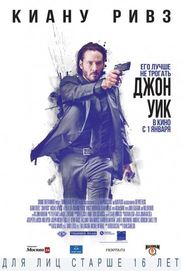 Смотреть фильм Джон Уик