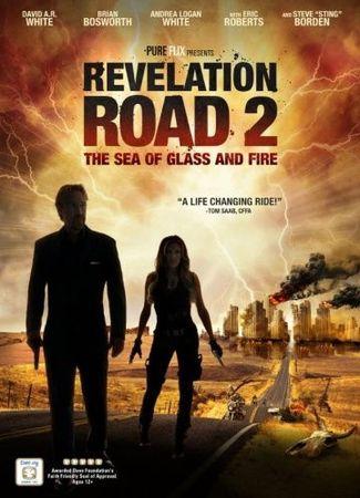 Путь откровения 2: Море стекла и огня