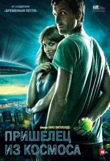 Смотреть фильм Пришелец из космоса