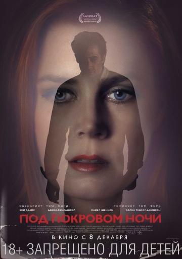 Смотреть фильм Под покровом ночи