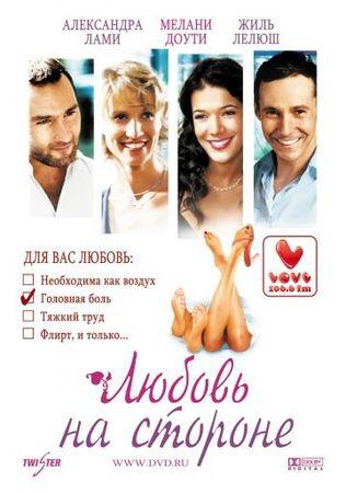 Смотреть фильм Любовь на стороне