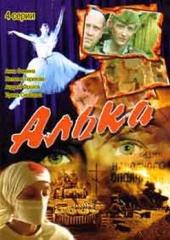 Смотреть фильм Алька