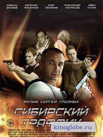 Смотреть фильм Сибирский траффик