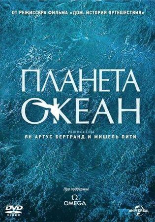Смотреть фильм Планета-океан