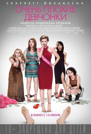 Смотреть фильм Очень плохие девчонки