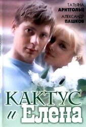 Смотреть фильм Кактус и Елена