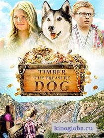 Смотреть фильм Тимбер – говорящая собака