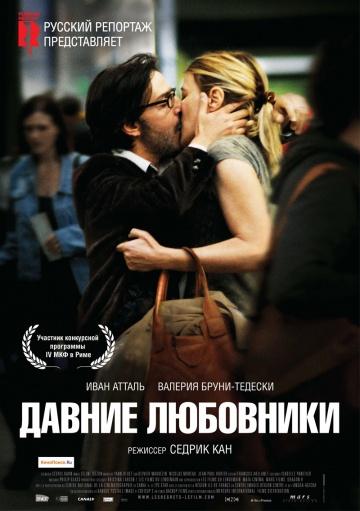 Смотреть фильм Давние любовники