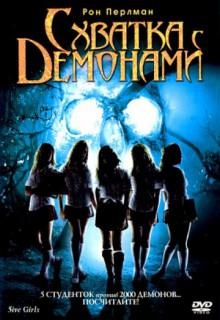 Смотреть фильм Схватка с демонами