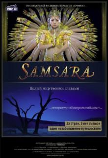 Смотреть фильм Самсара