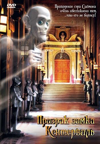 Смотреть фильм Призрак замка Кентервиль