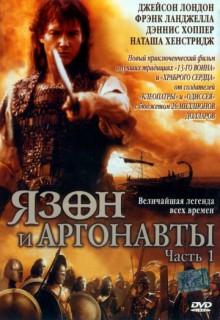 Смотреть фильм Язон и аргонавты