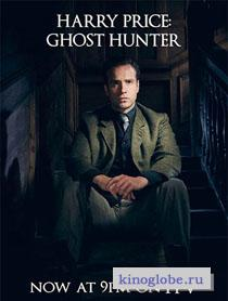 Смотреть фильм Гарри Прайс: охотник за привидениями