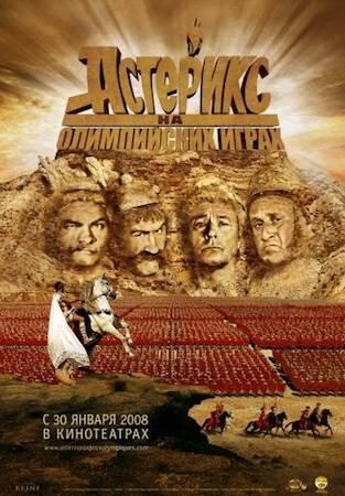 Смотреть фильм Астерикс на Олимпийских играх 3