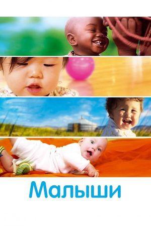 Смотреть фильм Малыши