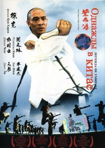 Смотреть фильм Однажды в Китае