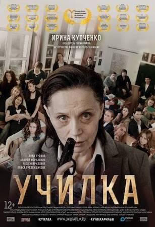 Смотреть фильм Училка