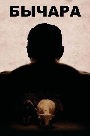 Смотреть фильм Бычара