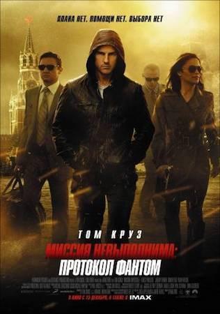 Смотреть фильм Миссия невыполнима 4: Протокол Фантом