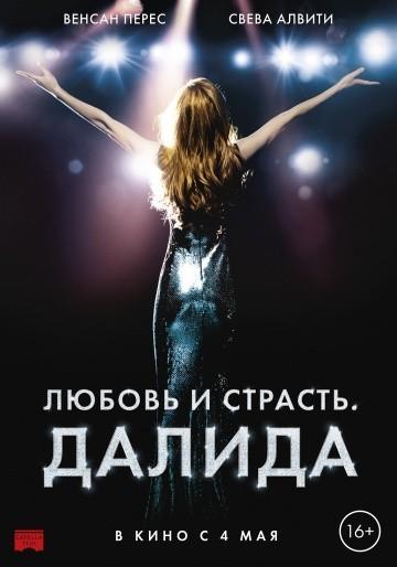 Смотреть фильм Любовь и страсть. Далида