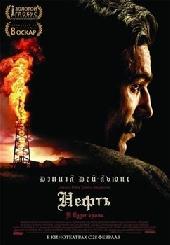Смотреть фильм Нефть