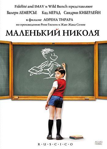 Смотреть фильм Маленький Николя