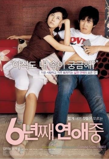 Смотреть фильм 6 лет в любви
