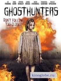 Смотреть фильм По следам призраков