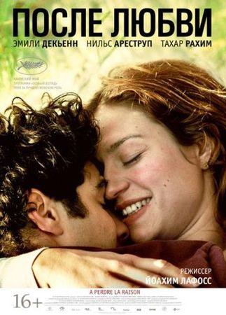 Смотреть фильм После любви
