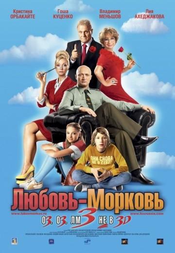 Смотреть фильм Любовь-морковь 3