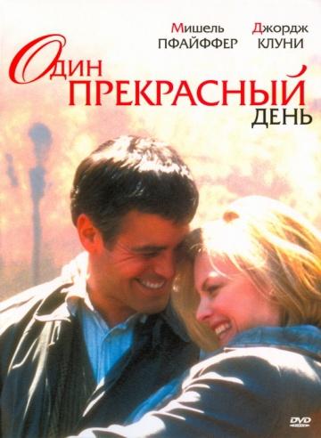 Смотреть фильм Один прекрасный день