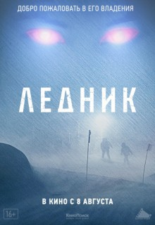 Смотреть фильм Ледник