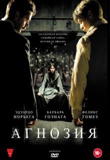 Смотреть фильм Агнозия