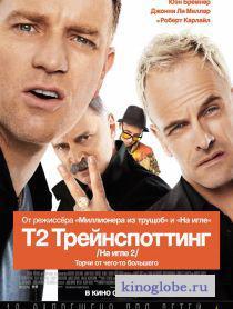 Смотреть фильм Т2 Трейнспоттинг: На игле 2