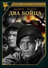 Смотреть фильм Два бойца