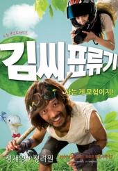 Смотреть фильм Остров Кима