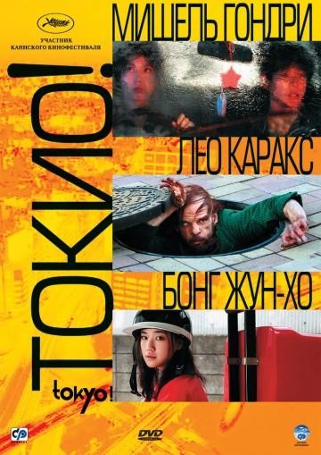 Смотреть фильм Токио!