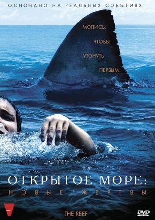 Смотреть фильм Открытое море: Новые жертвы