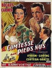 Смотреть фильм Босоногая графиня