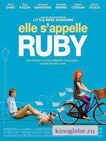 Смотреть фильм Руби Спаркс