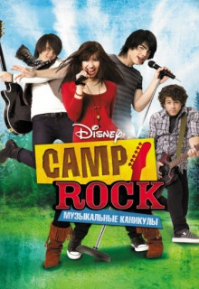 Смотреть фильм Camp Rock: Музыкальные каникулы