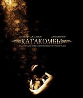 Смотреть фильм Катакомбы