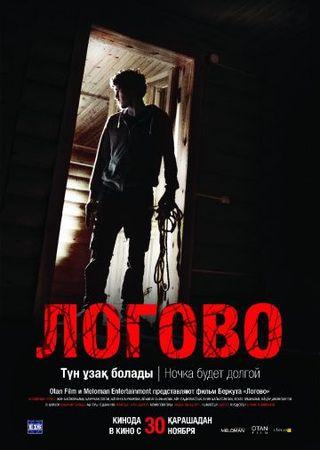 Смотреть фильм Логово  Казахстан