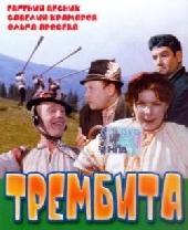 Смотреть фильм Трембита