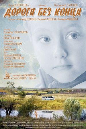 Смотреть фильм Дорога без конца