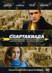 Смотреть фильм Спартакиада. Локальное потепление