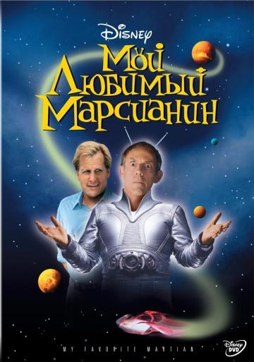 Смотреть фильм Мой любимый марсианин