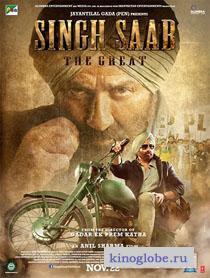 Смотреть фильм Великий Сингх Сахаб