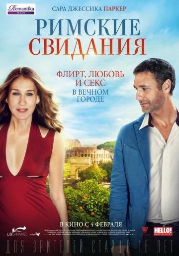 Смотреть фильм Римские свидания